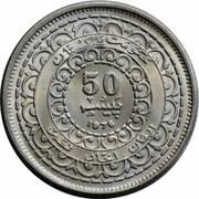 50 Paisa (Muhammad Ali Jinnah) – reverse