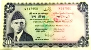 10 Rupees(Haj issue) – obverse