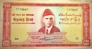 500 Rupees -  obverse