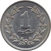 1 Rupee (larger type) – reverse