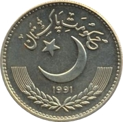 1 Rupee (smaller type; Pattern) – obverse