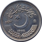 5 Rupees (United Nations; Pattern; small star & dot) – obverse