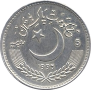 5 Rupees (United Nations; Silver Pattern) – obverse
