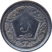 5 Rupees (Pattern) -  reverse