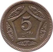 5 Rupees (Trial Strike 1) – reverse