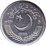 5 Rupees (United Nations; Pattern; big star) – obverse