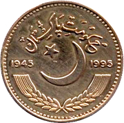 1 Rupee (United Nations; Pattern) – obverse