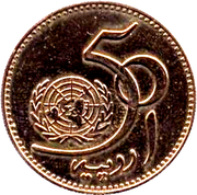 1 Rupee (United Nations; Pattern) – reverse