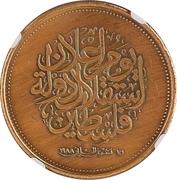 Medal - Independence Declaration (Brass) – reverse