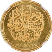 Medal - Independence Declaration (Gold) – reverse