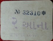 2 Annas (WWII Cash Coupon) – reverse