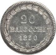 20 Baiocchi - Pio IX (900 Silver) – reverse