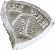 """1 Real """"1"""" (War of the Triple Alliance) – obverse"""