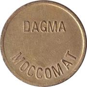 Vending Machine Token - Dagma Moccomat (1) – obverse