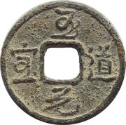 1 Cash - Malay tin imitation of Chinese coins – obverse
