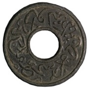 1 Pitis - Muhammed II – obverse