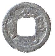 1 Cash Tin imitation of Chi Dao Nguyen Bao (Palembang) – obverse