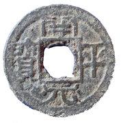 1 Cash Tin imitation of Kaiping yuanbao (Palembang) – obverse