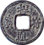 1 Cash (Tin imitation of Xiang Fu Tong Bao; Palembang) – obverse
