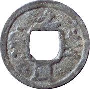 1 Cash (Tin imitation of Yuan Feng Thong Bao; Palembang) – obverse