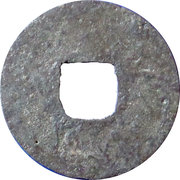 1 Cash (Tin imitation of Yuan Feng Thong Bao; Palembang) – reverse