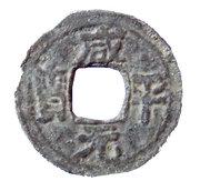 1 Cash Tin imitation of Palembang Xian Ping Yuan Bao (Palembang) – obverse