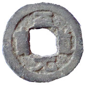 1 Cash (tin imitation of Zhi Dao Yuan Bao ; Palembang) – obverse