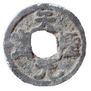 1 Cash (Tin imitation of Tian Sheng Yuan Bao; Palembang) – obverse