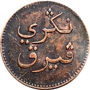 1 Keping - Shahabud-Din Riayat – obverse