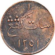 1 Keping - Shahabud-Din Riayat – reverse