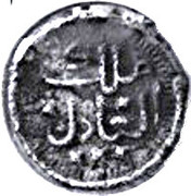 1 Pitis - Malik Al-Aman Datu Pengkalan 1265 - Kelantan mint – obverse