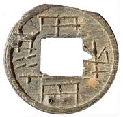 1 Cash - Shi Dan Li Bao (Palembang) -  obverse