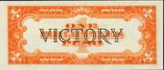 1 Peso (Victory) – reverse