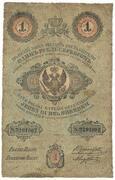 1 Rubel Srebrem -  obverse