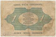 1 Rubel Srebrem -  reverse