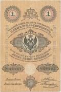 1 Rubel Srebrem – obverse