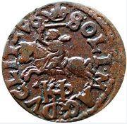 Szeląg litewski - Jan II Kazimierz Waza (Wilno mint) -  reverse