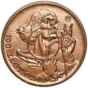 100 Złotych (Mikołaj Kopernik; Trial Strike) – reverse