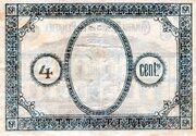 4 Centavos (Penafiel) – reverse