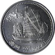 200 Escudos (Macau) -  reverse