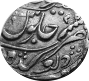 1 Rupee - Shah Alam II [Sawant Singh] (Devgadh mint) – reverse