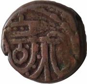 1 Paisa - Udaya Singh (Partabgarh) – obverse