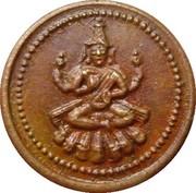 1 Amman Cash - Martanda Bhairava – obverse