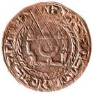 Fals - Muhammad b. 'Ali (with Irtash vassal 1015 AD) – reverse