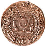 Fals - Muhammad b. 'Ali - 1003-1024 AD (with Irtash vassal 1015 AD) – reverse