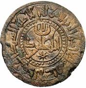 Fals - Ahmad bin `Ali - 994-1016 AD – reverse