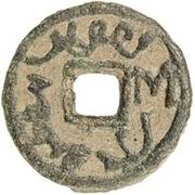 1 Cash - Köbäk (Qarluq Khanate) – obverse