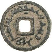1 Cash - Köbäk (Qarluq Khanate) – reverse