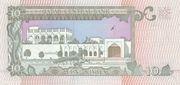10 Riyals -  reverse
