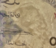 1 Riyal -  obverse